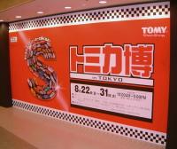 040825_tomica_haku.jpg